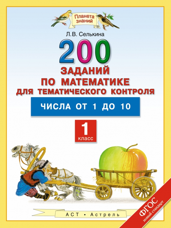 Лариса Селькина Математика. 1 класс. 200 заданий по математике для тематического контроля. Числа от 1 до 10