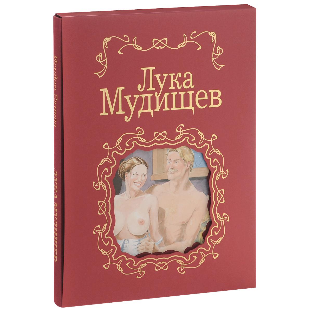 Исидора Барков Лука Мудищев. Эротический роман в стихах (подарочное издание)