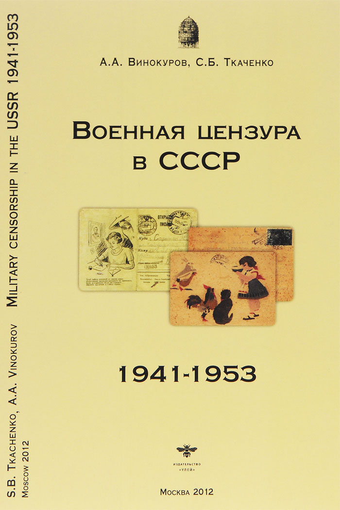 Военная цензура в СССР в 1941-1953 гг. / Military Censorship in the USSR in 1941-1953