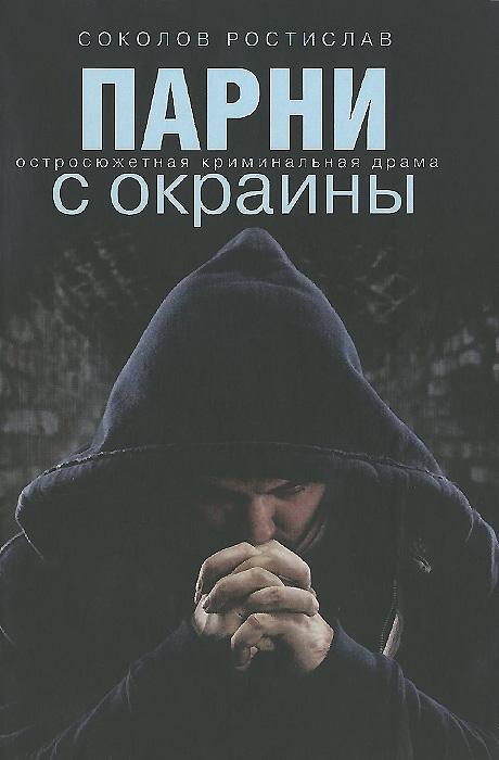 Ростислав Соколов Парни с окраины ростислав соколов парни с окраины