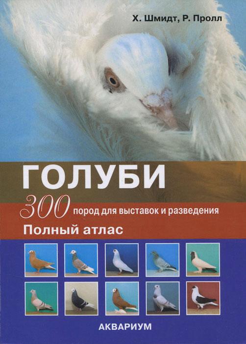 Х. Шмидт Голуби. 300 пород для выставок и разведения. Полный атлас