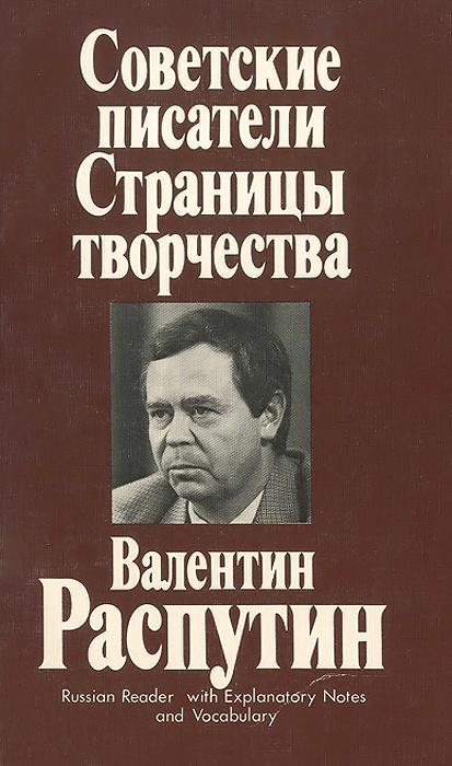 Советские писатели. Страницы творчества. Валентин Распутин
