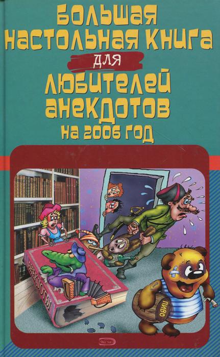 С. Атасов Большая настольная книга для любителей анекдотов на 2006 год