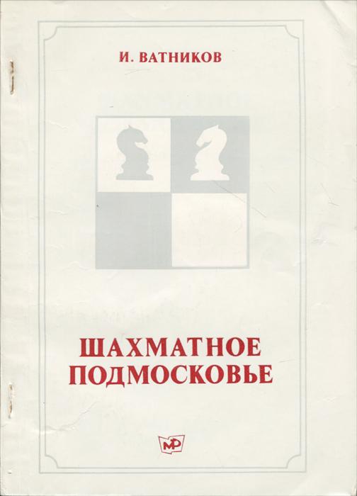 И. Ватников Шахматное Подмосковье