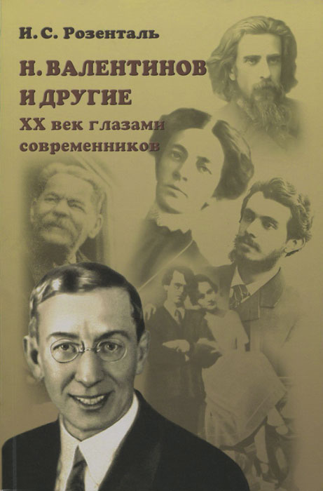 И. С. Розенталь Н. Валентинов и другие. ХХ век глазами современников