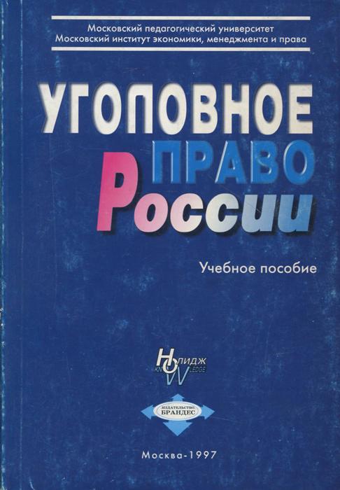 А. А. Магомедов Уголовное право россии. Учебное пособие