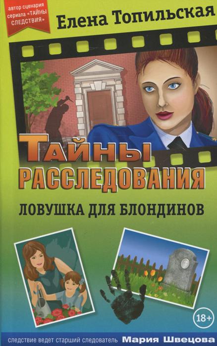 Елена Топильская Ловушка для блондинов