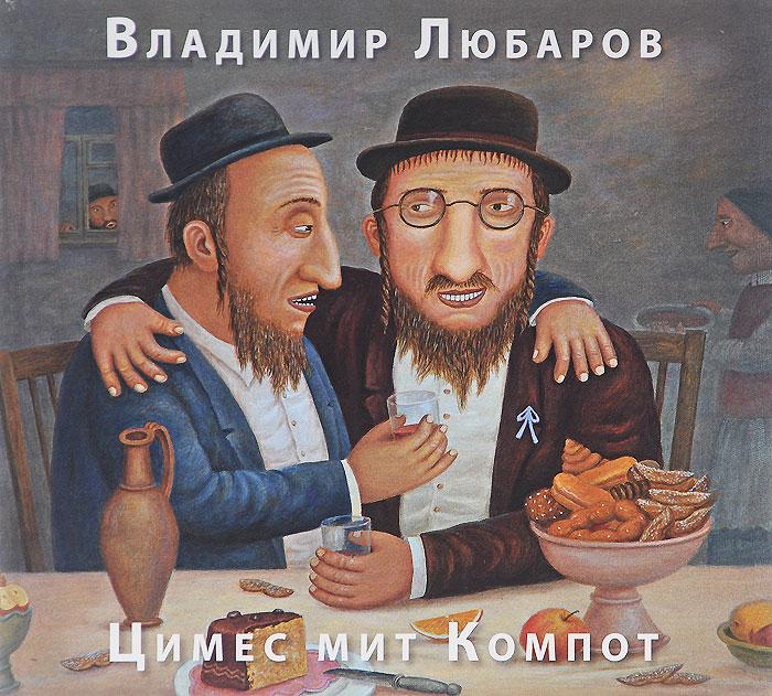 Владимир Любаров Владимир Любаров. Цимес мит Компот