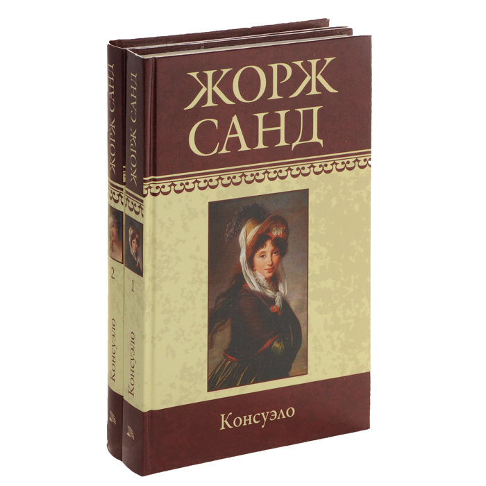 Жорж Санд Консуэло (комплект из 2 книг)