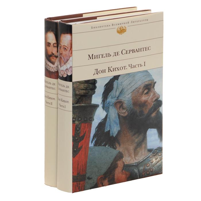 Мигель де Сервантес Дон Кихот (комплект из 2 книг)
