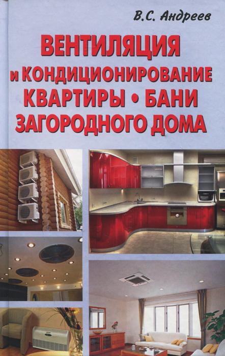 В. С. Андреев Вентиляция и кондиционирование квартиры, бани, загородного дома