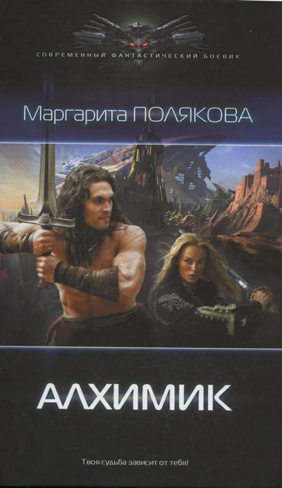 Маргарита Полякова Алхимик