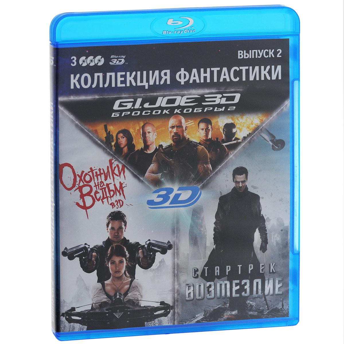 G.I. Joe: Бросок кобры 2 / Охотники на ведьм / Стартрек: Возмездие (3 Blu-ray) стартрек бесконечность blu ray 3d 2d
