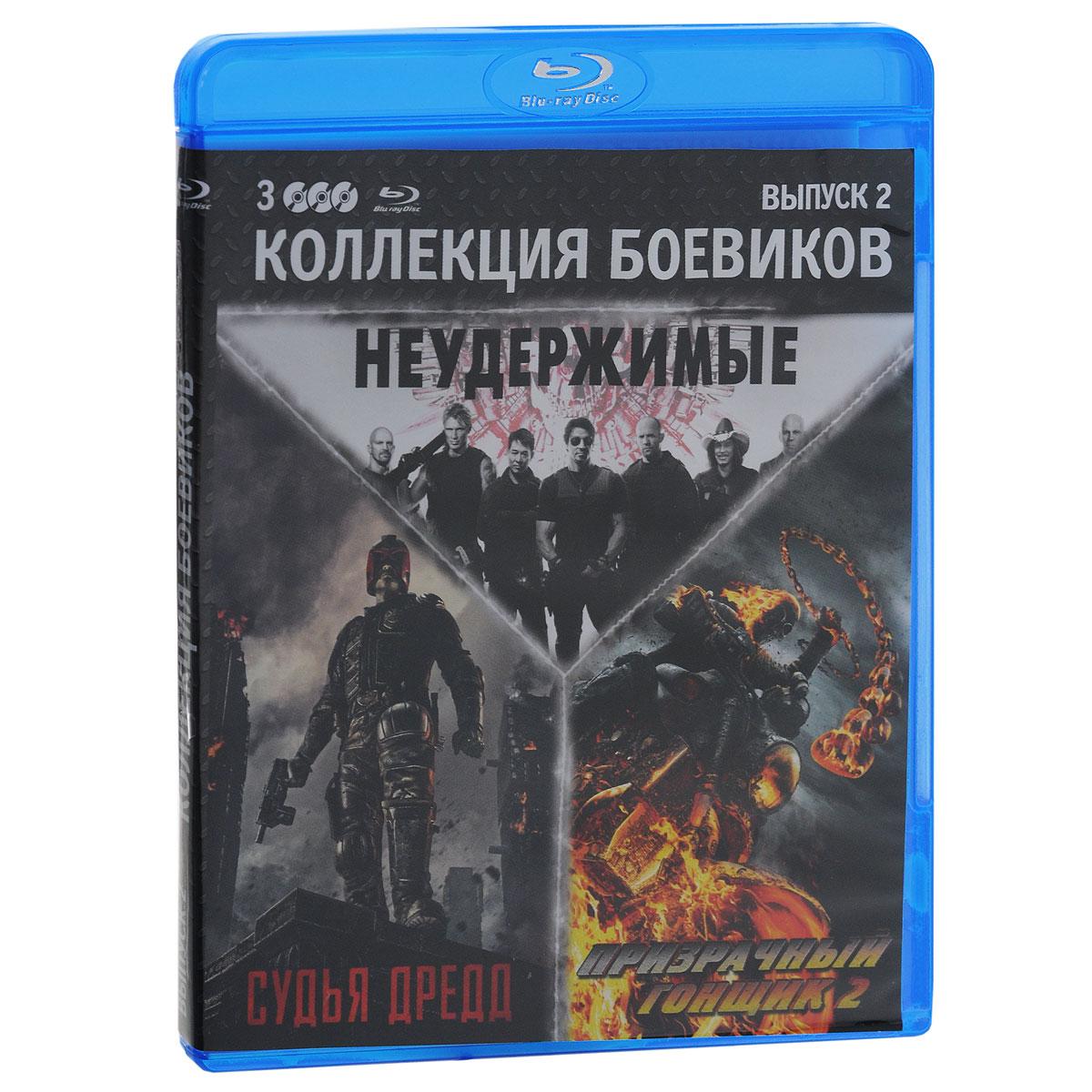 Неудержимые / Судья Дредд / Призрачный гонщик 2 (3 Blu-ray)