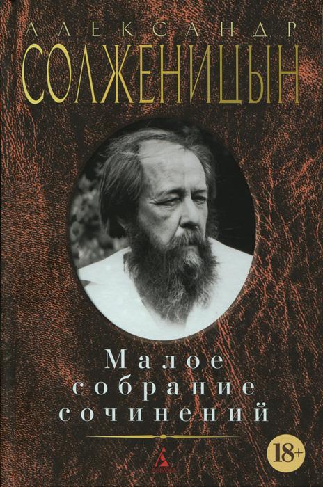 Александр Солженицын Малое собрание сочинений
