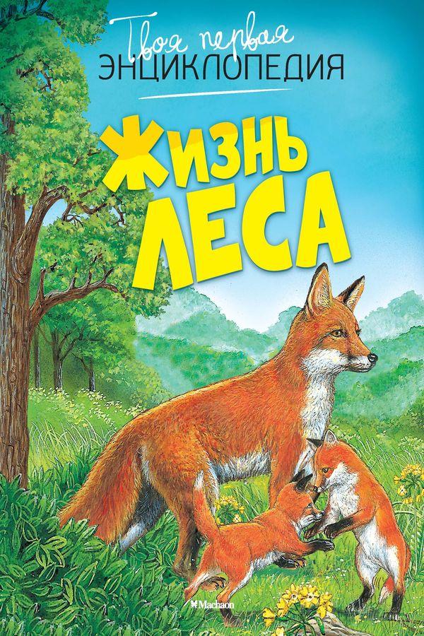 М. Р. Пимон Жизнь леса