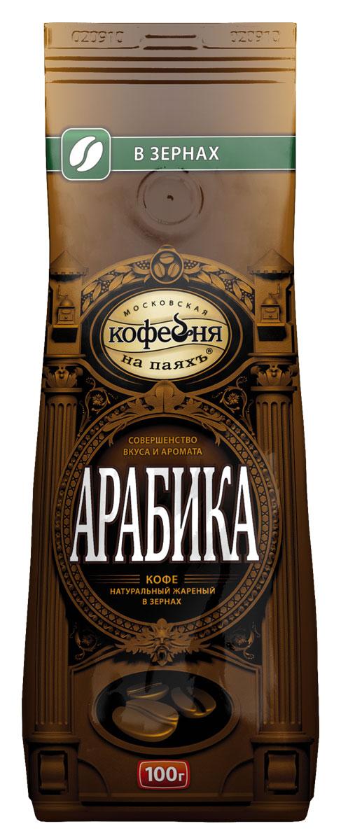 купить Московская кофейня на паяхъ Арабика кофе в зернах, 100 г недорого