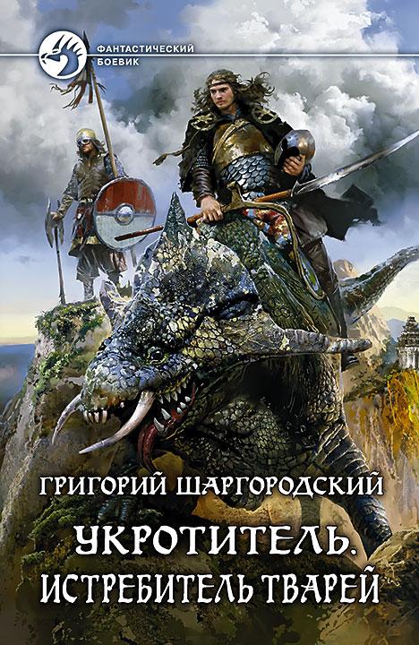 Григорий Шаргородский Укротитель. Истребитель тварей