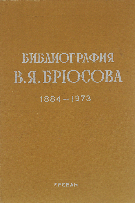 Библиография В. Я. Брюсова. 1884-1973