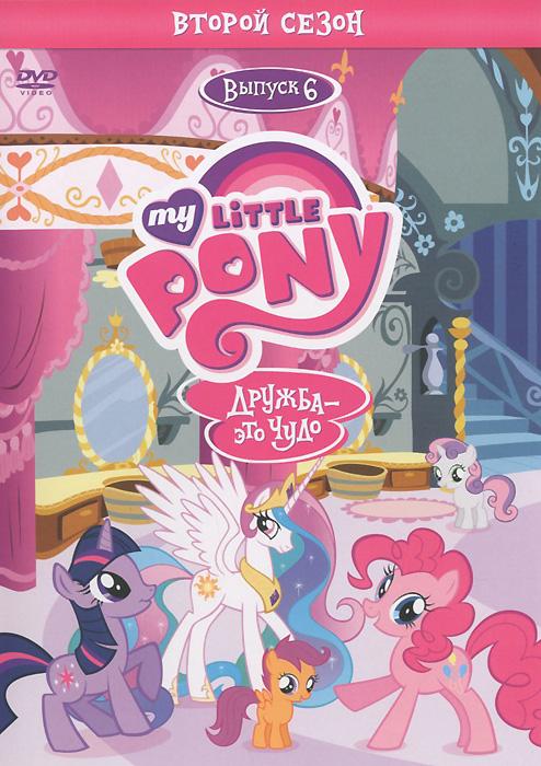 Мой маленький пони: Сезон 2, выпуск 6