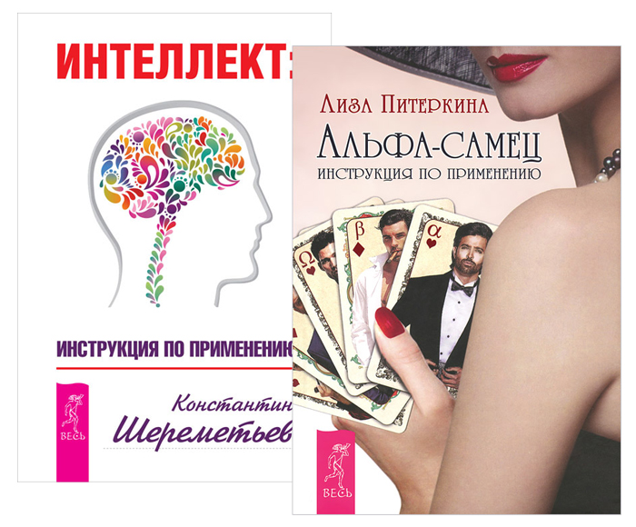 Интеллект. Альфа-самец (комплект из 2 книг)