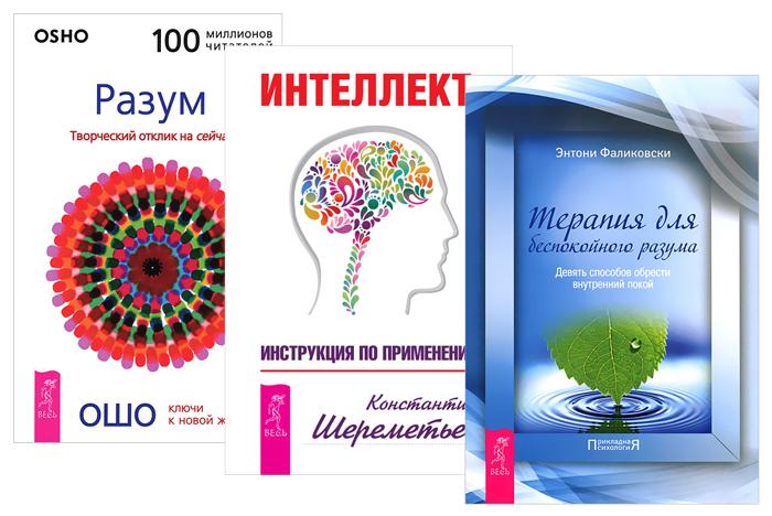 Константин Шереметьев, Энтони Фаликовски, Ошо Интеллект. Терапия для беспокойного разума. Разум (комплект из 3 книг)