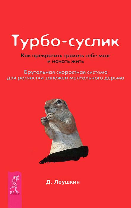 Интеллект. Турбо-Суслик. Турбо-Суслик. Протоколы (комплект из 3 книг) Более подробную информацию о книгах...