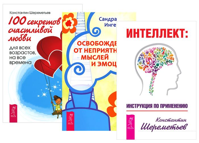 Константин Шереметьев, Сандра Ингерман Интеллект. Освобождение от неприятных мыслей. 100 секретов счастливой любви (комплект из 3 книг)