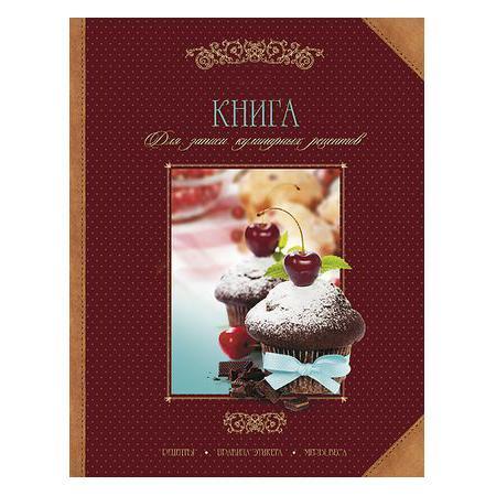Книга для записи кулинарных рецептов 96л А5ф 6 цв.разделит. тв.переплет Лакомка