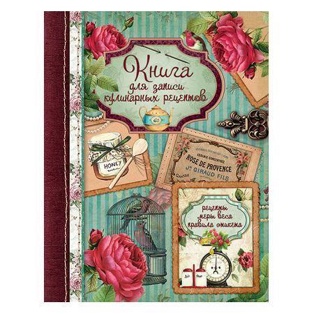 Книга для записи кулинарных рецептов 96л А5ф 6 цв.разделит. тв.переплет Кулинарный винтаж