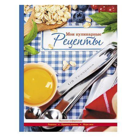 Книга для записи кулинарных рецептов 96л А5ф 6 цв.разделит. тв.переплет Домашняя кухня