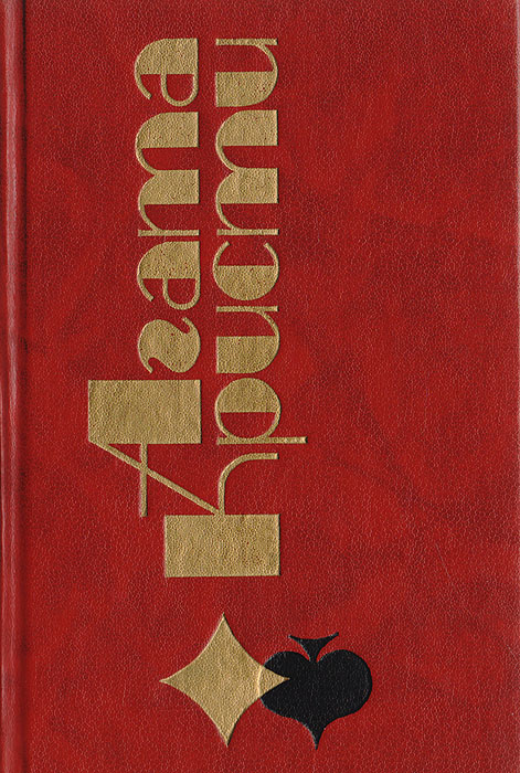Агата Кристи Агата Кристи. Избранные произведения. Том 1 агата кристи агата кристи избранные произведения комплект из 31 книги