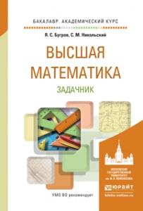 Я. С. Бугров, С. М. Никольский Высшая математика. Задачник