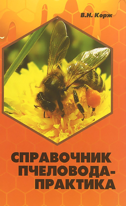В. Н. Корж Справочник пчеловода-практика