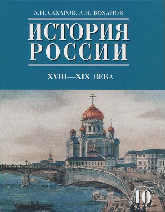 тесты по истории россии 10 класс к учебнику сахарова ответы
