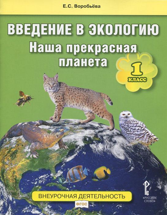 Е. С. Воробьёва Введение в экологию. 1 класс. Наша прекрасная планета. Учебное пособие
