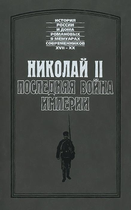 Владимир Сухомлинов, Петр Кондзеровский, Семен Фабрицкий, Иван Арямов Николай II. Последняя война империи