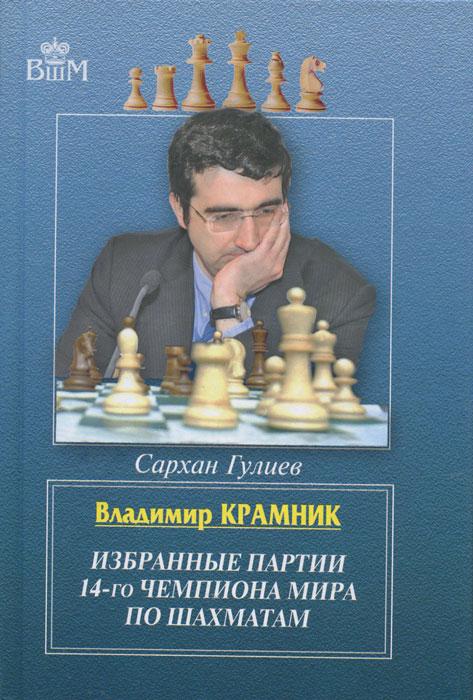 Сархан Гулиев Владимир Крамник. Избранные партии 14-го чемпионата мира по шахматам