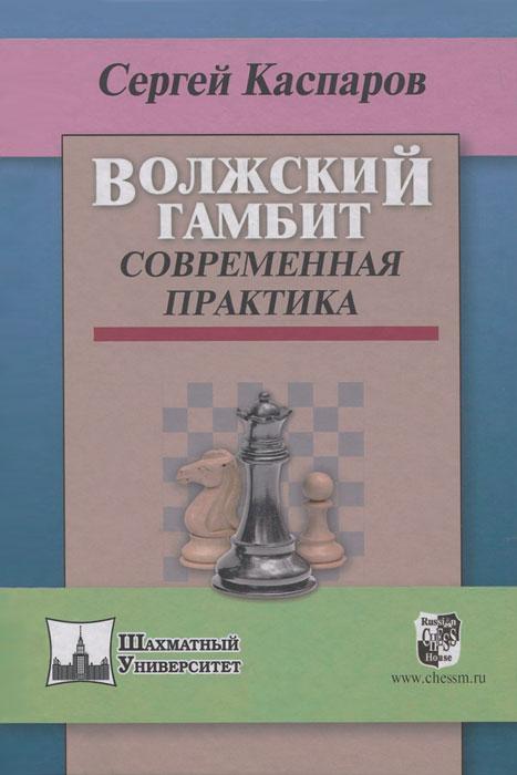 Сергей Каспаров Волжский гамбит. Современная практика
