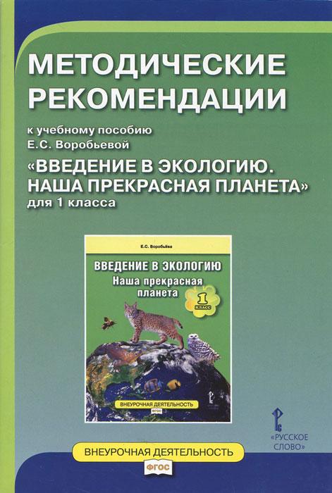 Книга Введение в экологию. Наша прекрасная планета. 1 класс. Методические рекомендации к учебному пособию Е. С. Воробьевой. Е. С. Воробьева