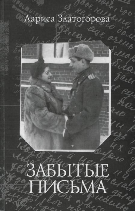 Лариса Златогорова Забытые письма