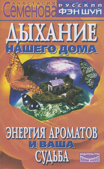 Анастасия Семенова Дыхание нашего дома