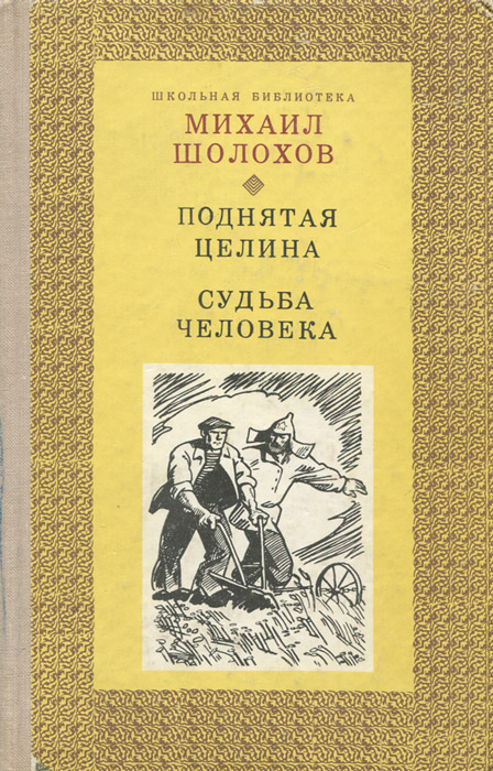 Картинки к книгам шолохова