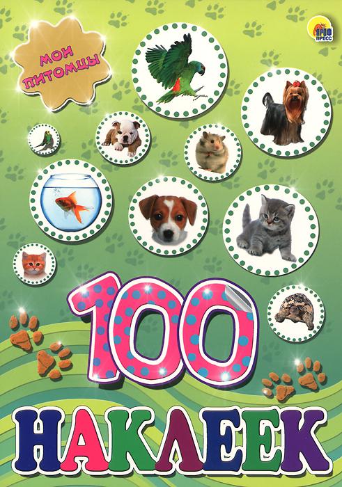 Книга 100 наклеек. Мои питомцы