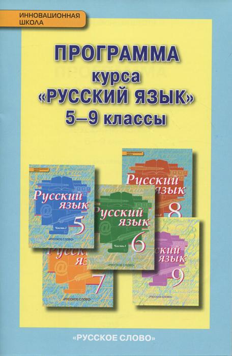 Л. В. Кибирева Русский язык. 5-9 класс. Программа курса