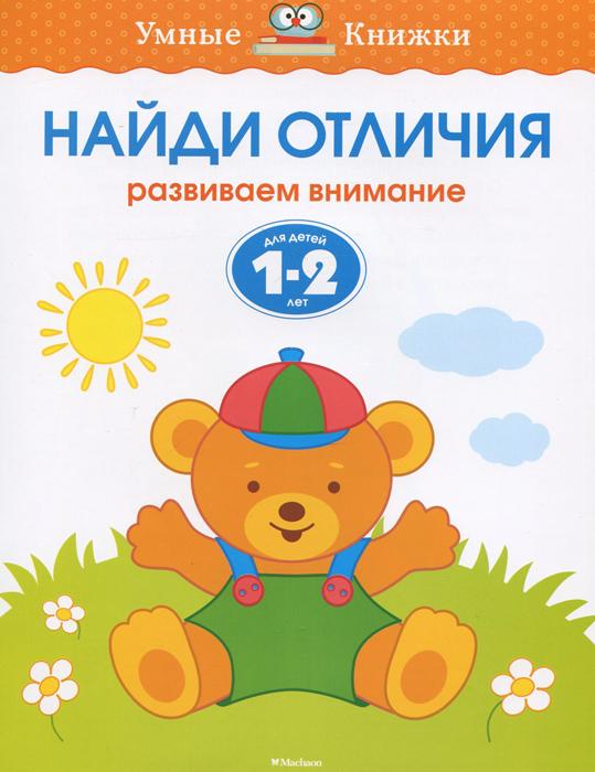 Фото - О. Н. Земцова Найди отличия. Развиваем внимание о н земцова найди отличия развиваем внимание для детей 4 5 лет