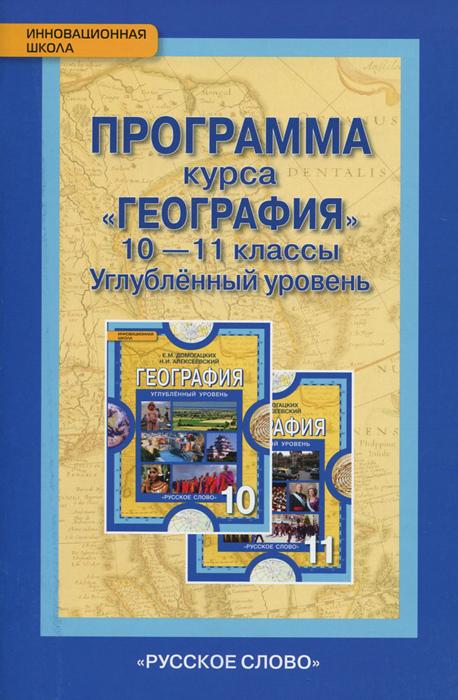 Е. М. Домогацких География. 10-11 класс. Программа курса. Углубленный уровень