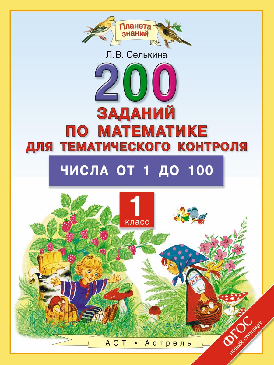 Л. В. Селькина Математика. 1 класс. 200 заданий по математике для тематического контроля. Числа от 1 до 100