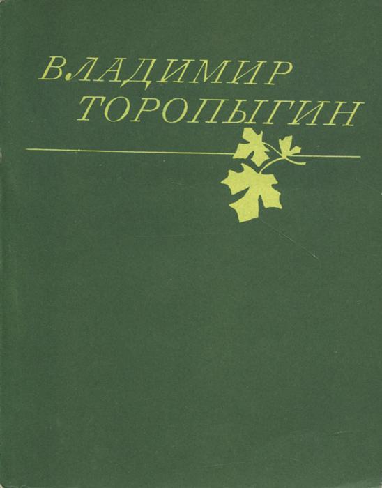 Владимир Торопыгин Владимир Торопыгин. Стихотворения и поэмы торопыгин в в во вторых о себе