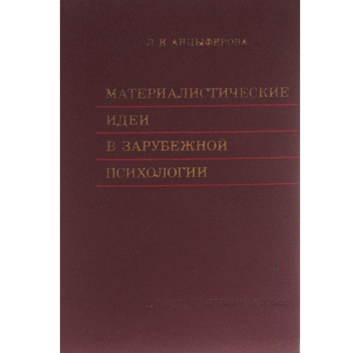 Л. И. Анцыферова Материалистические идеи в зарубежной психологии